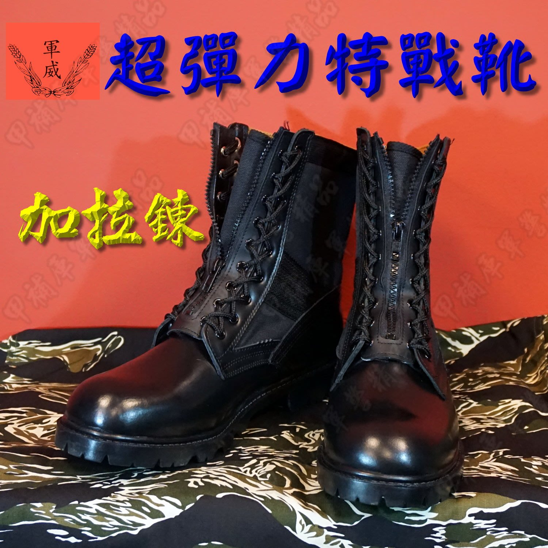 《甲補庫》加拉鍊-超彈力避震抗水透氣黑色高筒真皮皮靴/特戰軍靴/特勤靴