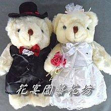 【花宴】*8吋精選婚紗結婚熊*婚紗熊~結婚訂婚禮~.送客禮~伴娘禮~情人節