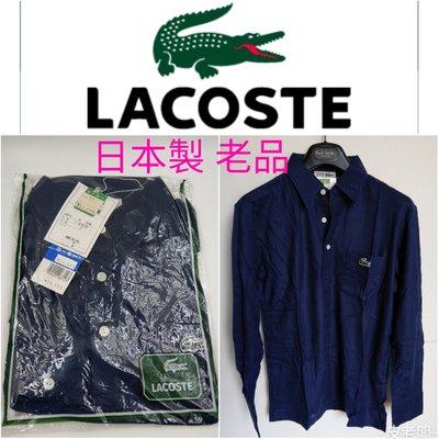 【皮老闆】二手真品 LACOSTE 衣服 上衣 長袖 日本製 老品 吊牌未拆 E430