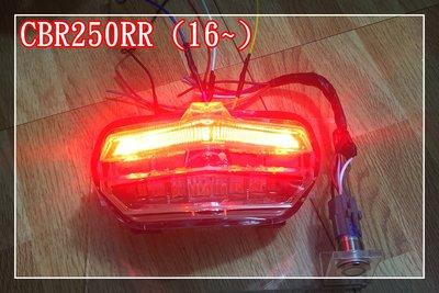【炬霸科技】HONDA CBR250RR LED TAIL LAMP 16 17 18 年 導光 尾燈 後燈 方向燈