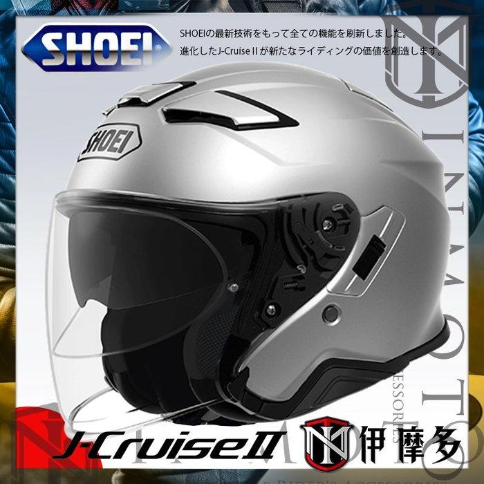 伊摩多※預購 公司貨 日本SHOEI J-Cruise II 2代 半罩安全帽 內墨片 通風透氣 。素銀色 可調PFS