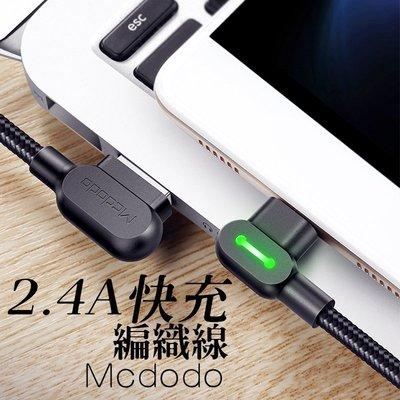 Mcdodo 2.4A 極速快充 彎頭 快充線 閃充線編織線 充電線 USB TYPEC IOS 短線
