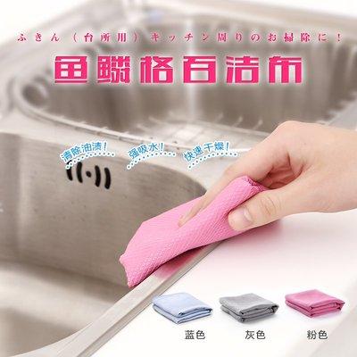 聚吉小屋 #日本家務清潔除油吸水不掉毛家用擦玻璃擦桌子廚房洗碗巾魚鱗抹布