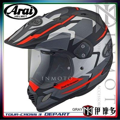 伊摩多※日本 Arai TOUR-CROSS 3 Depart Gray 灰 滑胎帽 鳥帽 越野 多功能 鏡片帽簷可拆