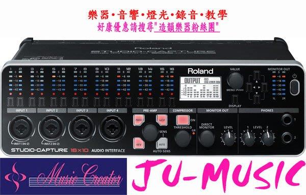 造韻樂器音響- JU-MUSIC - Roland UA-1610 多軌 錄音介面 UA1610 錄音卡 另有 RME MOTU
