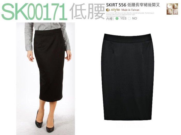 【SK00171】 ☆ O-style ☆低腰 OL窄裙、長裙大~小尺碼-日韓流行通勤款-MIT