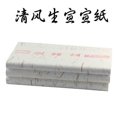 雜貨小鋪 安徽涇縣三尺四尺清風生宣紙毛筆書法練習練字宣紙文房用品