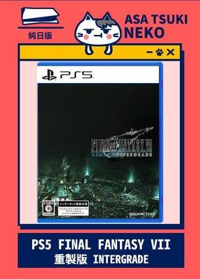 【早月貓發売屋】-現貨販售中- PS5 FINAL FANTASY VII 重製版 INTERGRADE 純日版 日文版
