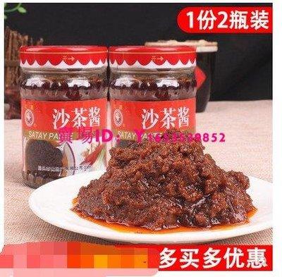 紅星沙茶醬200g*2瓶火鍋蘸醬拌麵炒飯調味配料潮汕汕頭廈門沙爹醬