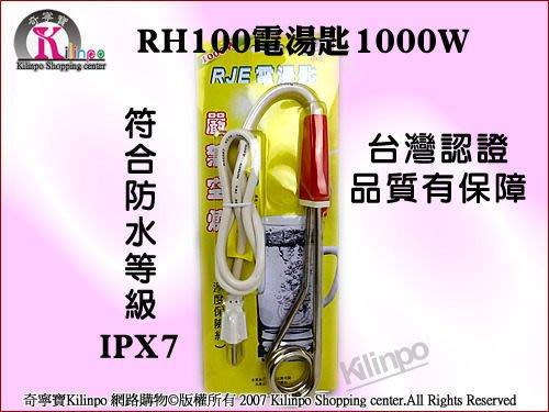 [奇寧寶生活館]150042-A0L 電湯匙 長1000W (110V) / 熱水 加熱器 棒 電湯匙 電茶壺