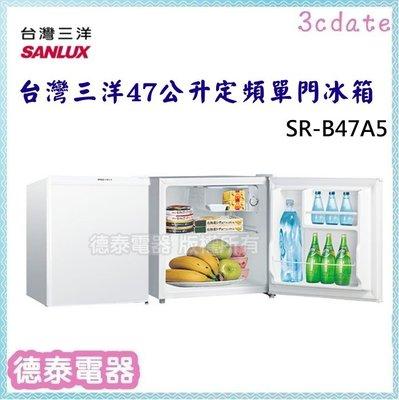SANLUX【SR-B47A5】台灣三洋47L 定頻單門冰箱【德泰電器】