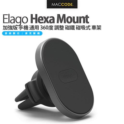 elago Hexa Car Mount 加強版 手機 通用 360度 調整 磁鐵 磁吸式 車架 現貨 含稅