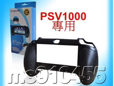 PSV1000 手把支架 PSV支架 PSV1000 1007 專用手柄 PSV手把 PSV遊戲手把 握把支架 有現貨
