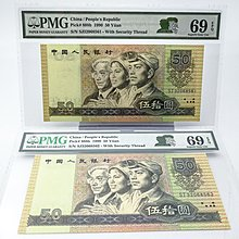 第四版人民幣50元 9050 難得兩張高分連號 PMG 69EPQ 無4,7