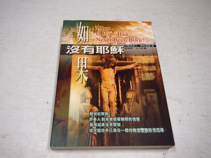 【懶得出門二手書】《如果沒有耶穌?》ISBN:9575563646│橄欖│甘雅各博士│八成新(B11Q13)