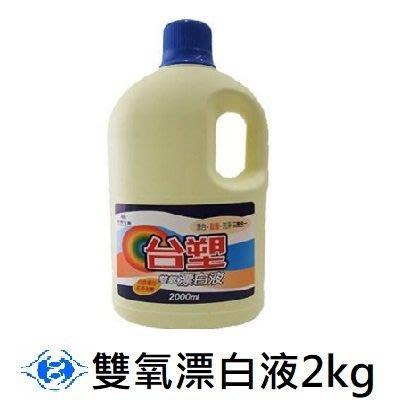 台塑生醫 雙氧漂白液(纖豔漂白水)2kg*3瓶 特價 多件優惠