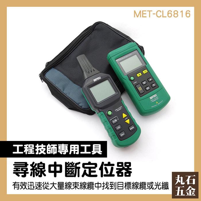 查找線路斷點 尋線儀 帶電尋線儀 測試儀  MET-CL6816 電子元器件 簡易查線器