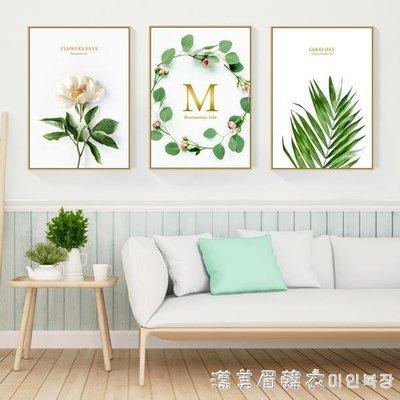 客廳北歐風格裝飾畫現代簡約沙發背景牆畫壁畫小清新INS掛畫植物 NMS