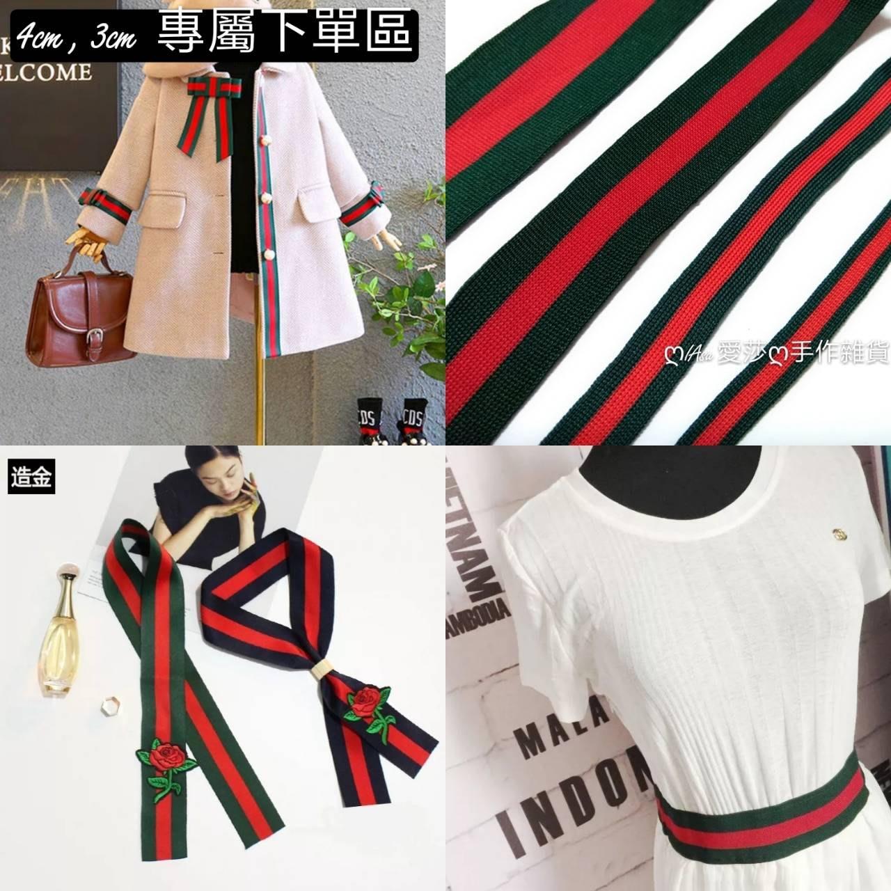 『ღIAsa 愛莎ღ手作雜貨』大版橫拉針織帶經編滌綸帶條紋間雙綠中紅色織帶服裝輔料褲側邊裝飾DIY