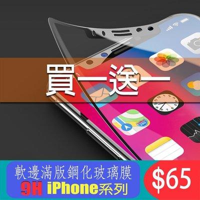 軟邊 曲面 滿版 玻璃 保護貼 保護膜 Iphone X i11 Xs Max Xr  i8 I7 I6 pro