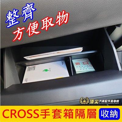 TOYOTA豐田【CROSS手套箱隔層】COROLLA CROSS副駕駛置物箱 CC內裝 儲物盒分層 收納隔板 手套廂板