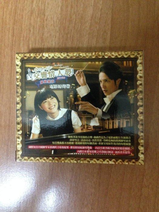 (絶版.全新已拆封) 交響情人夢 最後樂章 前編&後編 電影原聲帶 3CD