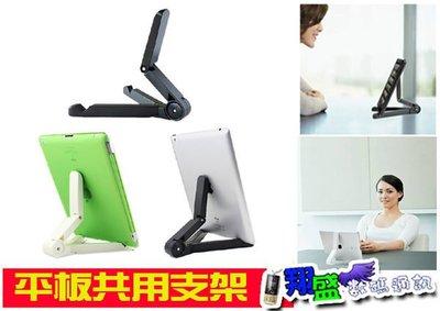 7吋8吋10吋平板電腦共用支架 手機座導航車架 IPad 2/3/4/5 Air mini 2 Note Tab 3 4