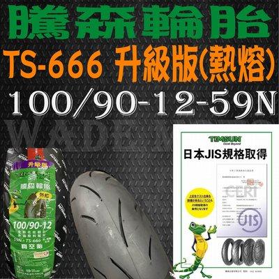 韋德機車精品 騰森輪胎 TS-666 升級熱熔版 100/90-12-59N 新勁戰 三 四代 雷霆s BWS