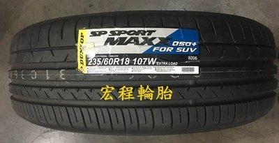 【宏程輪胎】 DUNLOP 登祿普 SP SPORT MAXX 050+ 235/60-18 107W SUV