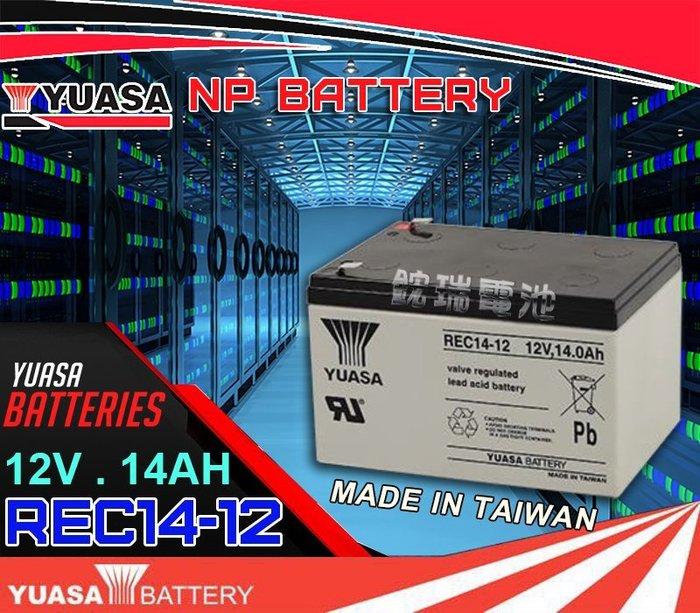 鋐瑞電池=臺灣湯淺電池 YUASA REC14-12 12V14AH 尺寸同 WP14-12 WP12-12