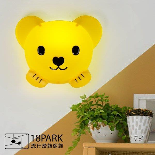【18Park 】可愛童趣 Bear [ 兒童燈-小小熊壁燈 ]