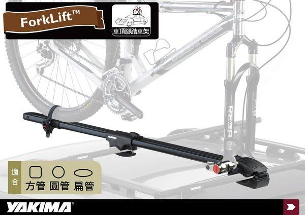 ∥MyRack∥YAKIMA ForkLift 前插固定型 腳踏車車頂攜車架/車頂架/拖車架/腳踏車架 都樂THULE 快克