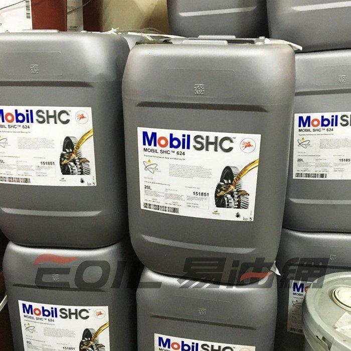 易油網】MOBIL SHC 624 626 629 630 634多用途合成潤滑油非SHELL CPC