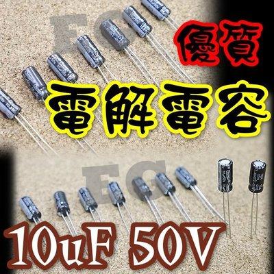 【ZZ-J4-26】電解電容 10uF 50V 直插電解電容10UF 105℃體積5*11MM (50個一拍)