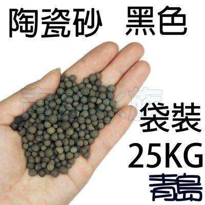 Y。。。青島水族。。。JX-6B-L-25店長嚴選-二A等級 陶瓷砂 陶磁砂 養草沙 陶土砂==黑色/25kg/麻袋