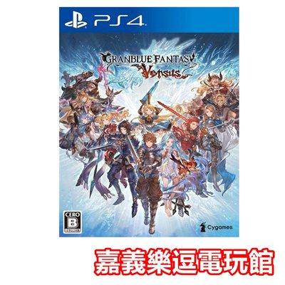 【PS4遊戲片】碧藍幻想 Versus ✪中文版全新品✪嘉義樂逗電玩館