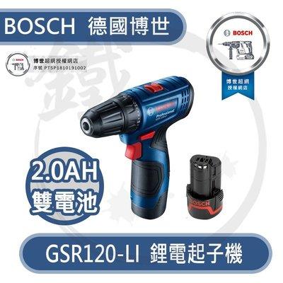 【雙電池版】*GSR1080 改款*小鐵五金*Bosch 德國博世 GSR 120-Li 12V 鋰電電鑽/起子機