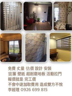 【尊典窗簾八德店】MIT台灣製✧訂製窗簾✧打洞隔間拉門 ✤胡桃色打洞楓葉壓克力拉門✤