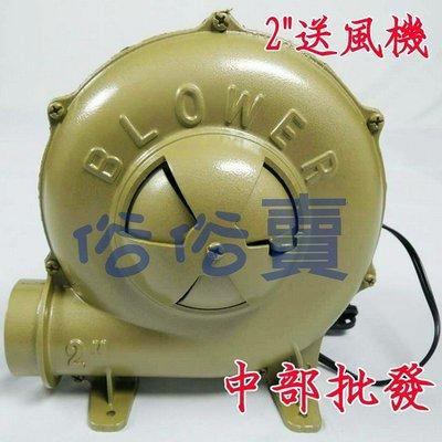 『中部批發』2英吋 透浦式鼓風機 鼓風機 風車 送風機 烤肉專用送風 (台灣製造)