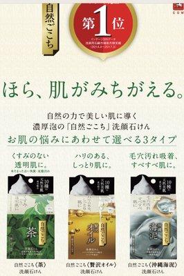 Mei 小舖☼預購 日本 COW 牛乳石鹼 洗顏石 洗顏皂 綠茶/ 精油/ 沖繩海泥 三款可選 約80g 新北市