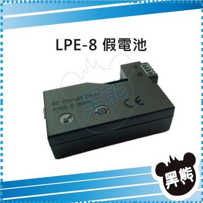 黑熊館 Canon LPE-8 假電池 LPE8 DR-E8 700D 550D 600D 650D 電池用轉接器