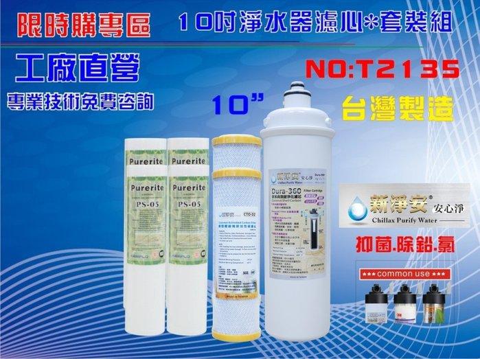 【龍門淨水】Dura-360高效能淨水器年份濾心7支組 高品質 淨水器 過濾器 水族過濾(T2135)