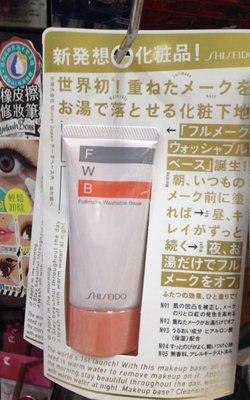 *人人美*日本資生堂 shiseido 溫水可卸妝前飾底乳 隔離霜 35g