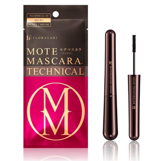 日本製 MOTEMASCARA MM職人系極細微調修護睫毛膏 黑色 FLOWFUSHI 防水 防油 不暈染 溫水可卸
