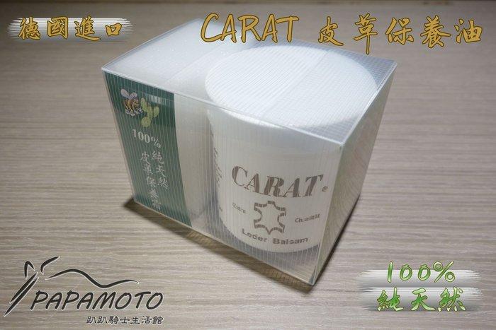 德國 CARAT 皮革保養油 100%純天然蜜蠟成份 250ml 大容量
