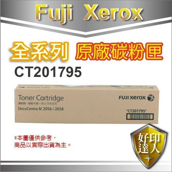 2支下標【好印達人】Fuji Xerox 富士全錄 CT201795/ct201795 黑色原廠碳粉匣(9000張)
