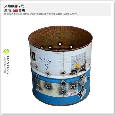 【工具屋】*含稅* 火爐無腳 2尺 金爐 柴火爐 燒柴 鐵桶 火爐桶 圓鐵桶 台灣製
