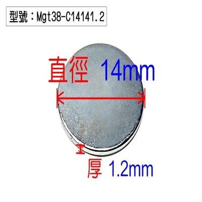 【釹鐵硼強力磁鐵】直徑14*厚度1.2mm 材料:N38 鍍鋅 吸鐵 磁石 金屬固定 Mgt38-C14141.2