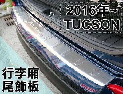 大新竹【阿勇的店】2016年 NEW TUCSON 專用 尾門白金踏板 行李箱外護板外飾板 後護板 另有 後視鏡自動收折