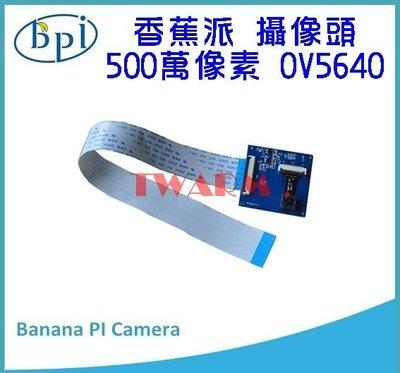 《德源科技》r)香蕉派 banana pi M1+(BPI-M1+)專用攝像頭OV5640(5M/500萬